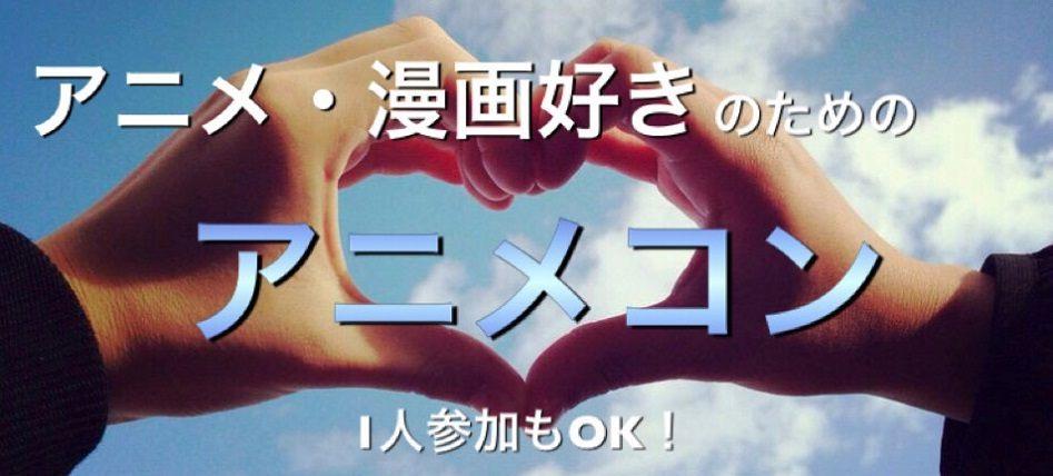 【夜開催】 ◇福岡・天神◇アニメコン 20代限定