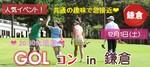 【神奈川県鎌倉の体験コン・アクティビティー】ララゴルフ主催 2018年12月1日