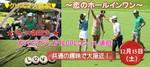 【神奈川県鎌倉の体験コン・アクティビティー】ララゴルフ主催 2018年12月15日