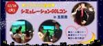 【東京都東京都その他の体験コン・アクティビティー】ララゴルフ主催 2018年12月18日