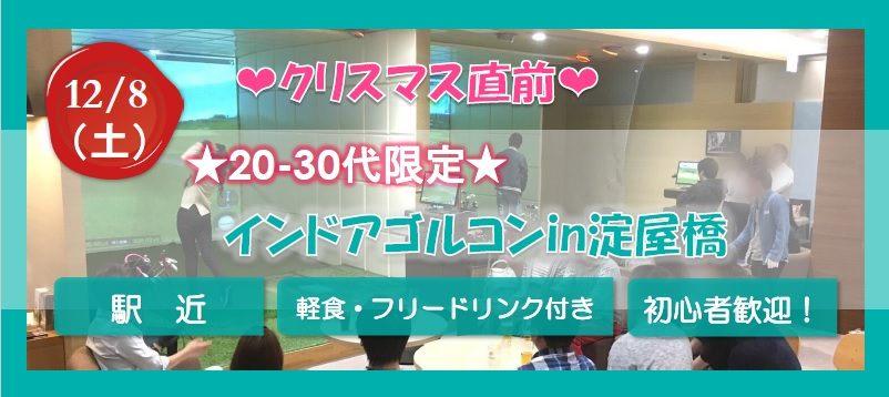 ★大阪ゴルコン★12/8(土)20-30代限定!クリスマス★インドアGOLコンin淀屋橋