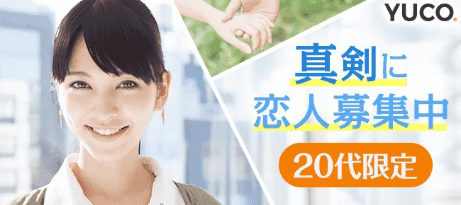 真剣に恋人募集中♪20代限定婚活パーティー@心斎橋  12/30