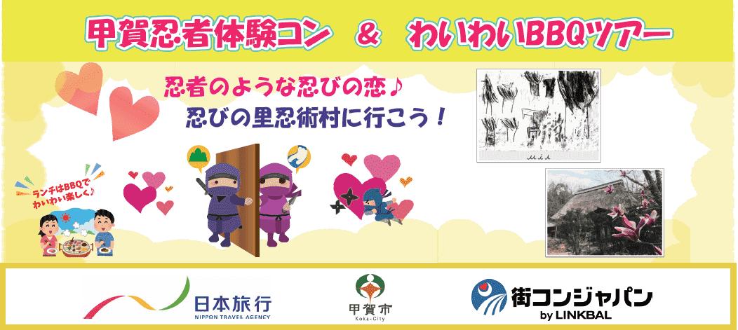 【忍者のような忍びの恋コース~忍びの里忍術村に行こう~】婚活ツアーin甲賀市