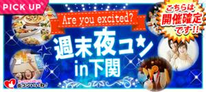 【山口県下関の恋活パーティー】街コンいいね主催 2018年11月17日
