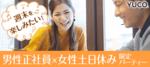 【東京都新宿の婚活パーティー・お見合いパーティー】Diverse(ユーコ)主催 2018年12月11日