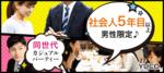 【東京都新宿の婚活パーティー・お見合いパーティー】Diverse(ユーコ)主催 2018年12月14日