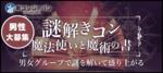 【大阪府梅田の趣味コン】街コンジャパン主催 2018年12月15日