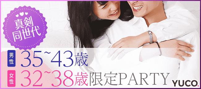 真剣同世代☆男性35~43歳、女性32~38歳限定婚活パーティー@新宿 12/16