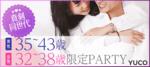 【東京都新宿の婚活パーティー・お見合いパーティー】Diverse(ユーコ)主催 2018年12月16日