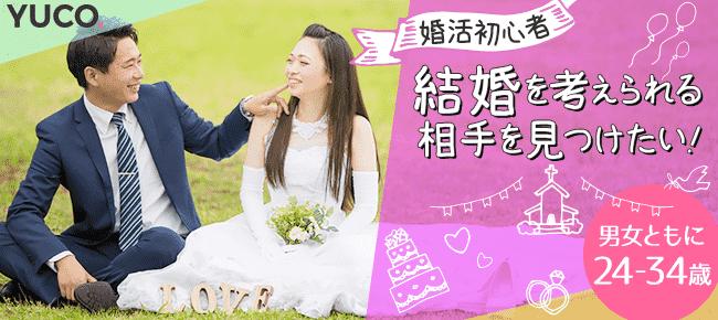 《婚活初心者》結婚を考えられる相手を見つけたい!男女ともに24歳~34歳@新宿 12/19