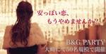 【東京都品川の婚活パーティー・お見合いパーティー】B&Gパーティ主催 2018年11月25日