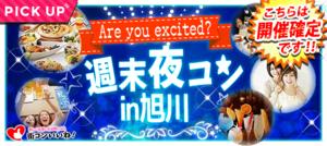 【北海道旭川の恋活パーティー】街コンいいね主催 2018年11月17日