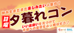 【静岡県浜松の恋活パーティー】Carni BAL 主催 2018年11月18日