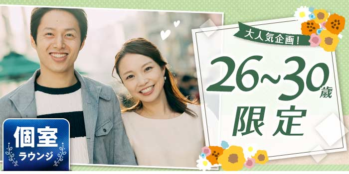 『趣味・価値観・相性ピッタリ』…社会人New恋愛祭典!