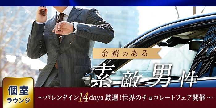 ◆◆資産保有者限定~余裕のある素敵男性~