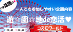 【神奈川県横浜市内その他の体験コン・アクティビティー】ファーストクラスパーティー主催 2018年11月18日