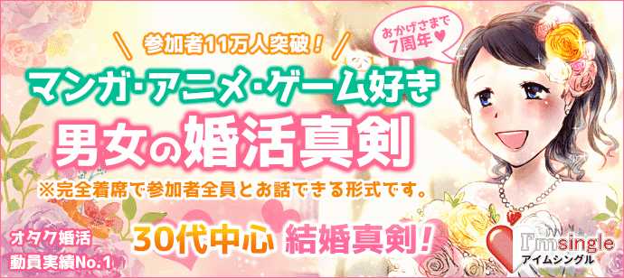 30代中心(結婚真剣) アイムシングル 名古屋開催