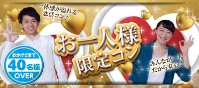 【福島県郡山の恋活パーティー】アニスタエンターテインメント主催 2018年12月16日