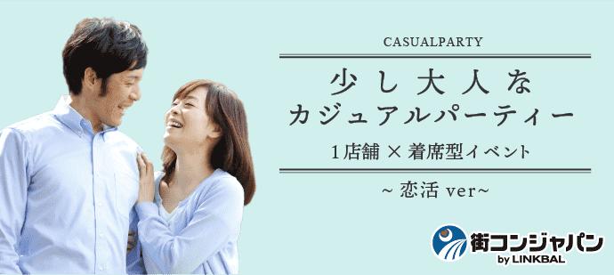 【東京都銀座の恋活パーティー】街コンジャパン主催 2018年11月10日