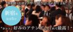 【東京都新宿の婚活パーティー・お見合いパーティー】B&Gパーティ主催 2018年11月21日