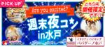 【茨城県水戸の恋活パーティー】街コンいいね主催 2018年11月23日