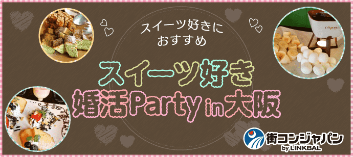 【スイーツ好き限定☆カジュアル】婚活パーティーin大阪