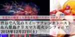【東京都新宿の趣味コン】恋旅企画主催 2018年12月22日