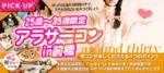 【群馬県前橋の恋活パーティー】街コンいいね主催 2018年11月23日