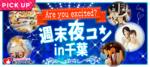 【千葉県千葉の恋活パーティー】街コンいいね主催 2018年11月23日