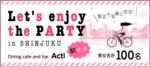 【東京都新宿の恋活パーティー】happysmileparty主催 2018年11月17日