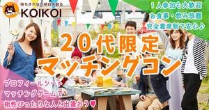 【大分県大分の恋活パーティー】株式会社KOIKOI主催 2018年11月23日