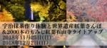 【愛知県名古屋市内その他の趣味コン】恋旅企画主催 2018年12月2日