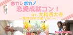 【奈良県奈良の恋活パーティー】スマートパーティー主催 2018年11月18日