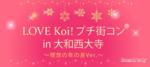 【奈良県奈良の恋活パーティー】スマートパーティー主催 2018年11月25日