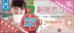 【東京都新宿の体験コン・アクティビティー】パーティーズブック主催 2018年12月20日