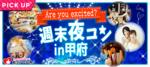 【山梨県甲府の恋活パーティー】街コンいいね主催 2018年11月23日