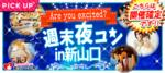 【山口県山口の恋活パーティー】街コンいいね主催 2018年11月23日