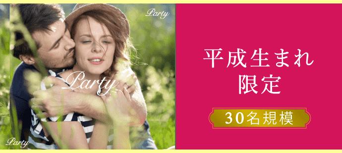 11日24日(土) 【平成生まれ限定】【女性1000円】豊橋で婚活