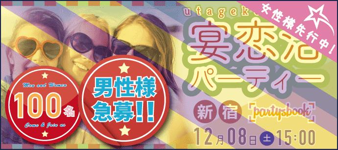 【東京都新宿の恋活パーティー】パーティーズブック主催 2018年12月8日
