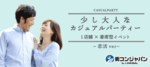 【東京都銀座の恋活パーティー】街コンジャパン主催 2018年11月17日