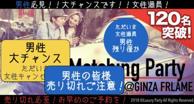 【東京都青山の恋活パーティー】Luxury Party主催 2018年12月14日