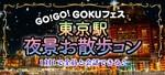 【東京都八重洲の体験コン・アクティビティー】GOKUフェス主催 2018年11月21日
