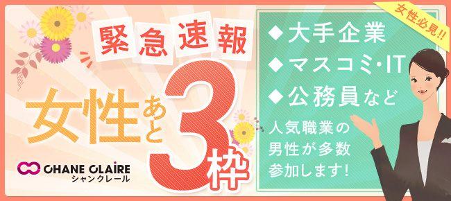 【京都府京都駅周辺の婚活パーティー・お見合いパーティー】シャンクレール主催 2019年1月14日