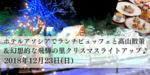 【愛知県名古屋市内その他の趣味コン】恋旅企画主催 2018年12月23日