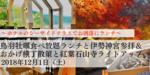 【大阪府梅田の趣味コン】恋旅企画主催 2018年12月1日