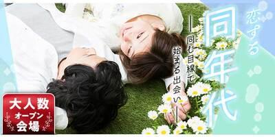 【和歌山県和歌山の婚活パーティー・お見合いパーティー】シャンクレール主催 2019年2月17日