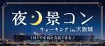 【大阪府本町の体験コン・アクティビティー】GOKUフェス主催 2018年11月21日