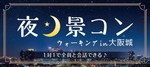 【大阪府本町の体験コン・アクティビティー】GOKUフェス主催 2018年11月22日