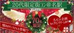 【愛知県名駅の恋活パーティー】aiコン主催 2018年12月16日