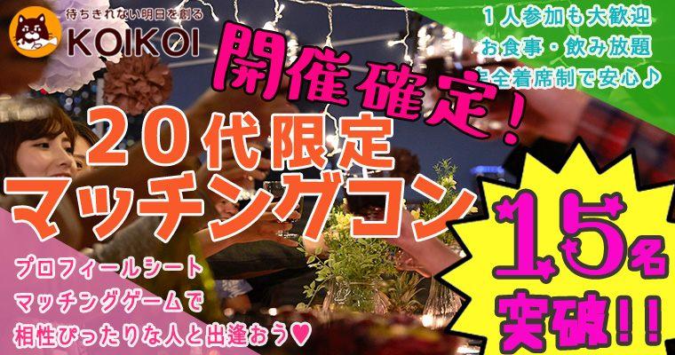 第11回 土曜夜は20代限定マッチングコン in 静岡/浜松【プロフィールシート、マッチングゲームあり☆完全着席形式で一人参加/初心者も大歓迎の街コン!】